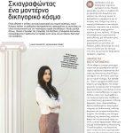 Inbusiness magazine interview